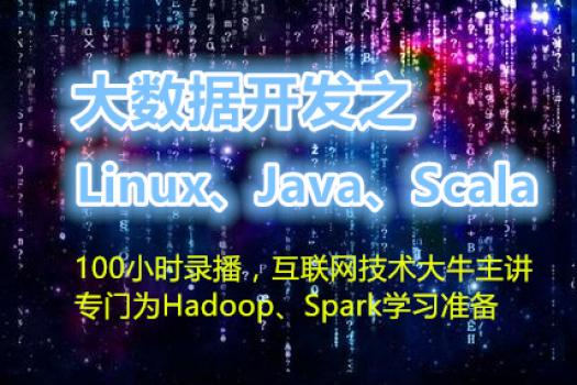 《大数据平台之Linux、Java、Scala》