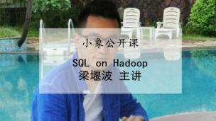 SQL on Hadoop—— 梁堰波